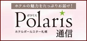 ホテルの魅力をたっぷりお届け! ホテルポールスター札幌 ポラリス通信